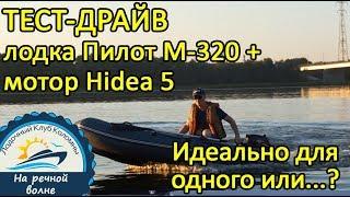 Hidea 5 л.с 2 такта