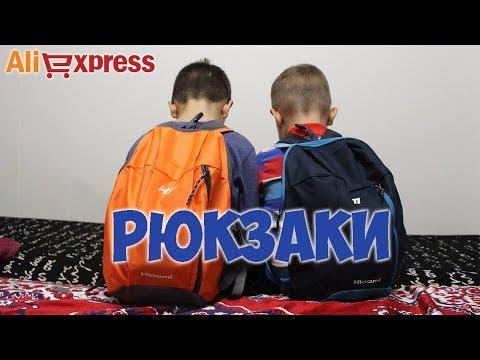 Классные рюкзаки с Aliexpress для детей