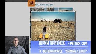 Юрий Притиск о фотоконкурсе Shining A Light. Deadline 2019.12.31