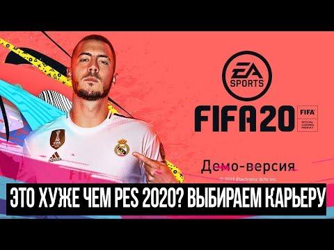 FIFA 20 - ЭТО НАМНОГО ХУЖЕ, ЧЕМ PES 2020 ?! ЗА КАКОЙ КЛУБ НАЧАТЬ КАРЬЕРУ ?!