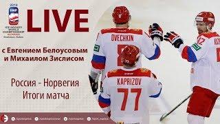 ЧМ-2019: Россия - Норвегия. Итоги. Онлайн Белоусова и Зислиса