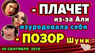 ДОМ 2 НОВОСТИ, 6 СЕНТЯБРЯ 2018.  Майя ПЛАЧЕТ из-за Алианы!