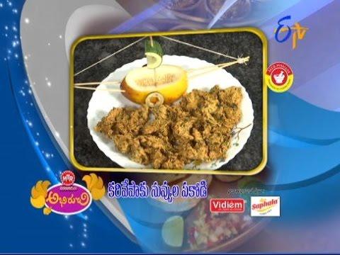 Abhiruchi--Karivepaku-Nuvvula-Pakodi--కరివేపాకు-నువ్వుల-పకోడి