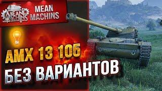 """""""АМХ13 105 - БЕЗ ВАРИАНТОВ"""" / ВОТ ЭТО КРУТО #ЛучшееДляВас"""