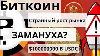 Биткоин. Странный рост рынка. ЗАМАНУХА? $100000000 В USDC