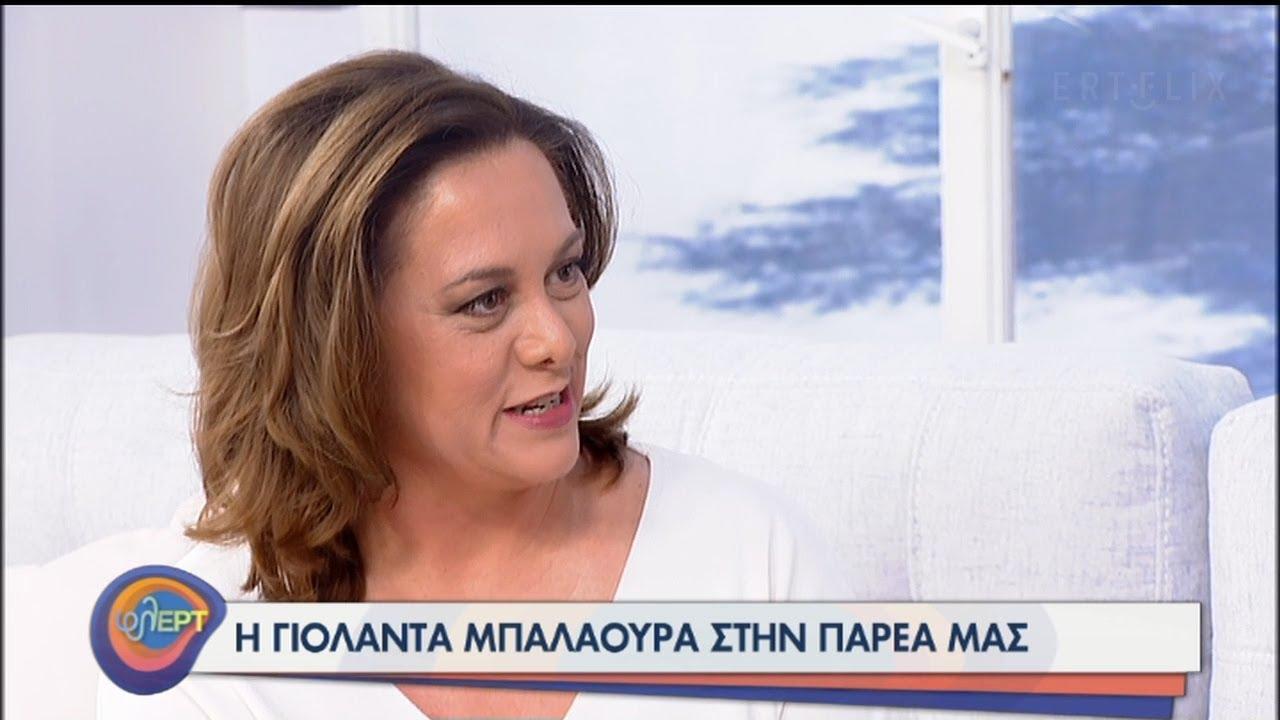 Η Γιολάντα Μπαλαούρα φλΕΡΤαρει στην παρέα μας! 03/08/2020   ΕΡΤ