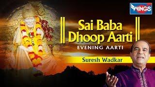 Sai Baba Dhoop Aarti | साईबाबा धूप आरती | Evening Dhoop Aarti | Suresh Wadkar