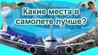 Лучшие места в самолете. Как выбрать?