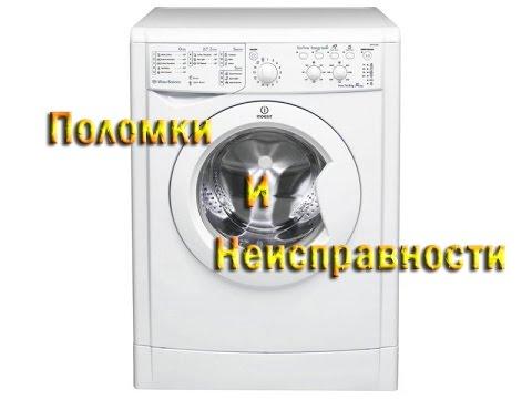 Ремонт стиральной Машины Indesit. Поломки и неисправности стиральных машин.