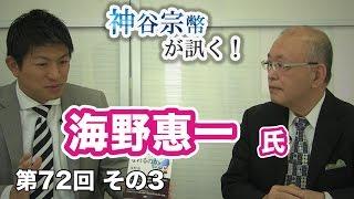 第72回③ 海野惠一氏:日本人が国際リーダーとなるための能力・精神性