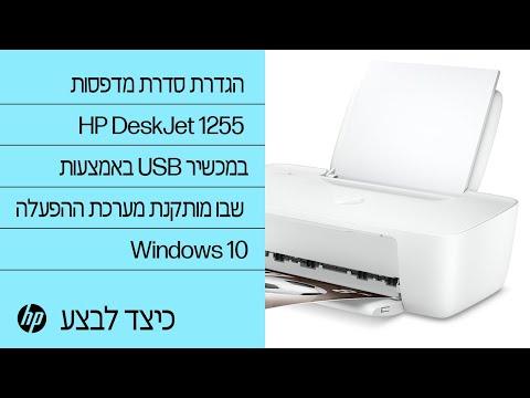 הגדרת סדרת מדפסות HP DeskJet 1255 באמצעות USB במכשיר שבו אופשרה Windows 10