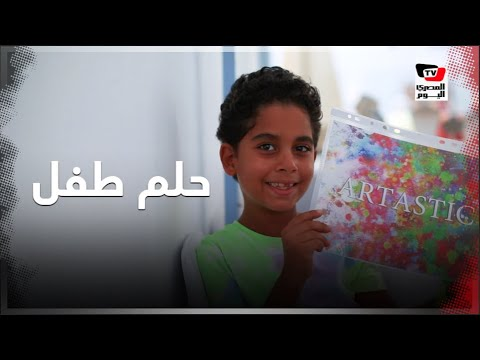 صاحب ال8 سنوات.. ألوان السعادة تصنع مشروع أحمد دياب الخاص