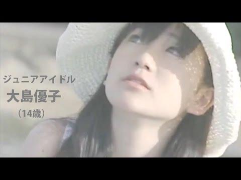 大島優子 ジュニアアイドル時代 《癒しの映像》
