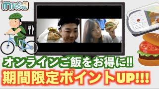 【期間限定】デリバリーでオンラインご飯をお得に楽しめる!!?
