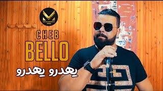 Cheb Bello - Yahdrou Clip Officiel 2021⎟ شلب بيلو يهدرو