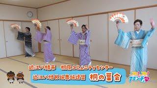 華麗な舞踊で健康維持「桐の葉会」桐原コミュニティセンター