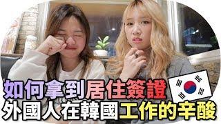 [韓國必知#43] ]外國人在韓國工作的辛酸+如何拿到居住簽證 | Mira 咪拉