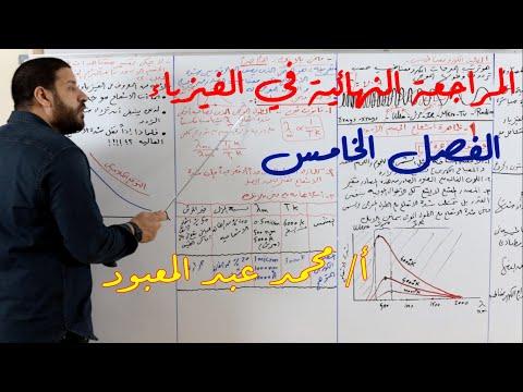 مراجعة ليلة امتحان الفيزياء للصف الثالث الثانوى 2020 مستر محمد عبد المعبود | سنتر إبداع التعليمى | الفيزياء الصف الثالث الثانوى الترمين | طالب اون لاين