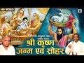 सोहर - कृष्णा जन्म एवं सोहर  - Parshuram Yadav, Ramdev Yadav - Bhojpuri Sohar 2017. video download
