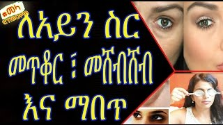 ETHIOPIA - ለአይን ስር መጥቆር ፣ ማበጥና መሸብሸብ መፍትሄዎች | Under Eye Dark Circles And Wrinkles In Amharic