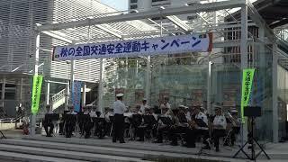 2018/9/22ルパン三世のテーマ~愛のテーマ神奈川県警察音楽隊