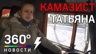 """КамАЗистка"" - девушка Татьяна за рулём КамАЗа по имени ""Рыжик"""