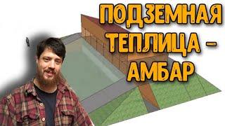 Подземная теплица-амбар видео