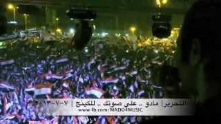 مادو| علي صوتك | الكينج محمد منير | ميدان التحرير ٧-٧-٢٠١٣ تحميل MP3