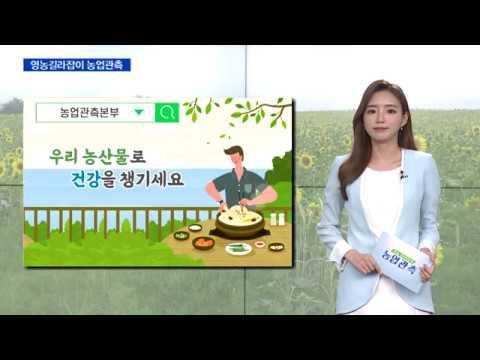 [영농길라잡이 농업관측] 육계, 감자 7월 관측 이미지