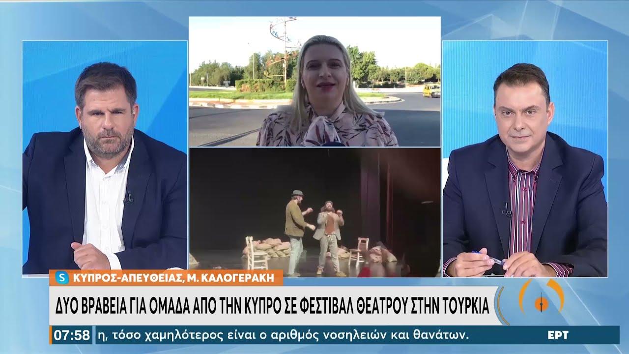 Θέατρο | Δύο βραβεία για ομάδα από την Κύπρο σε φεστιβάλ στην Τουρκία | 12/10/2021 | ΕΡΤ