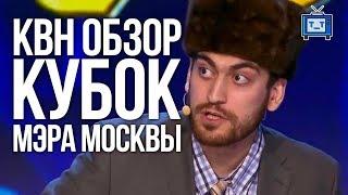 КВН ОБЗОР. Кубок Мэра Москвы