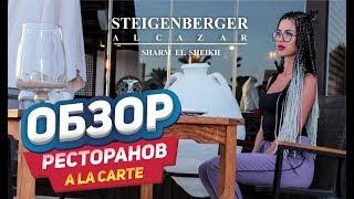 Steigenberger Alcazar 5  Обзор Ресторанов a la carte Шарм Эль Шейх апрель Набк Бей отдых в египте