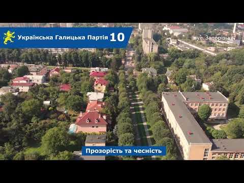 Над Левом: вул. Професора Буйка, Запорізька, Кибальчича