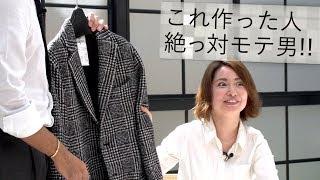 着ればモテる「ナノユニバース」 女子ウケする理由が説得力ありすぎる | B.R.Fashion College Lesson.113 nano・universe nano・LIBRARY - YouTube