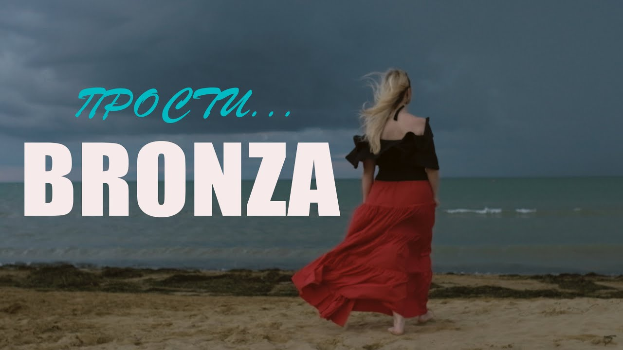 Bronza — Прости