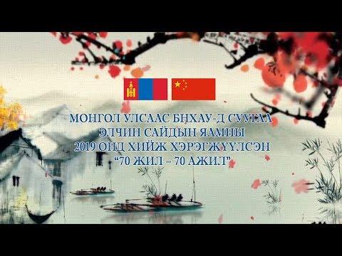 """Монгол Улсаас БНХАУ-д суугаа Элчин сайдын яам """"70 жил – 70 ажил"""""""