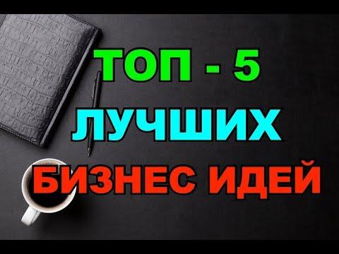 ТОП-5  ЛЕГКИХ и ПРИБЫЛЬНЫХ  Бизнес-Идей!!! Не упусти!