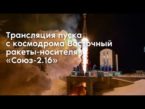 Старт «Союза-2.1б» с космодрома Восточный