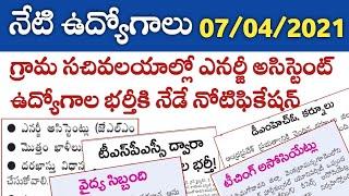 గ్రామ సచివలయాల్లో ఎనర్జీ అసిస్టెంట్ పోస్టులకు నేడే నోటిఫికేషన్   Latest Job Updates in Telugu