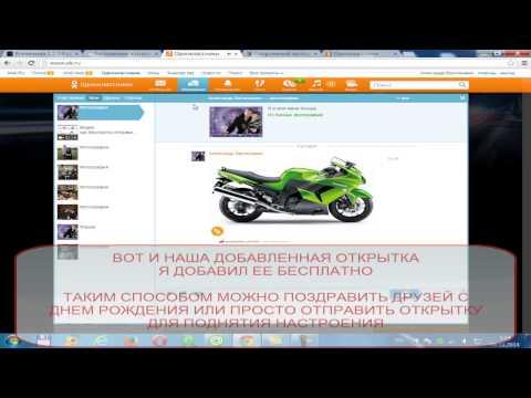Как отправить открытку в Одноклассники ру