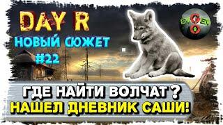 ПРОХОЖДЕНИЕ НОВОГО СЮЖЕТА #22 ► Day R | Evgen GoUp!
