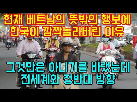 현재 베트남의 뜻밖의 행보에 한국인이 깜짝놀라버린 이유
