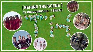 【Behind The Scene】77 no Suteki na Machi e –77 ดินแดนแสนวิเศษ– / BNK48