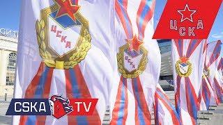 ЦСКА — 95 лет!!!