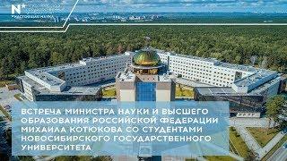 Встреча Министра науки и высшего образования Российской Федерации Михаила Котюкова со студентами НГУ