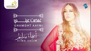 تحميل اغاني Asma Salim - Ghamdht Aayni أسماء سليم - غمضت عيني MP3