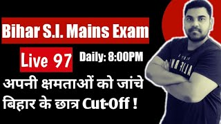 #BIHAR_DAROGA_MAINS_MCQ|bihar daroga mains practice set 97|bpssc si expected question paper|Bihar