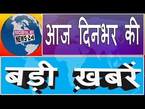 Breaking news | दिनभर की फटाफट 20 बड़ी ख़बरें | Speed news | News Headlines | 19 October news