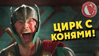 """Тор: Рагнарёк"" - Цирк с конями! [Коротенько]"