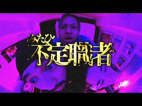SEEDA - Mitabi futeishokusha (Remix) ft. Jinmenusagi, ID